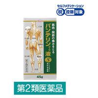 【第2類医薬品】バンテリンコーワ液S 45g 興和★控除★