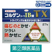 【指定第2類医薬品】コルゲンコーワIB錠TX 27錠 興和★控除★