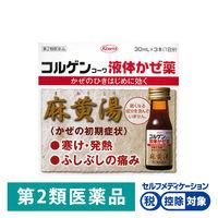 コルゲンコーワ液体かぜ薬麻黄湯(3本入)