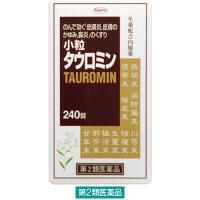 【第2類医薬品】小粒タウロミン 240錠 興和