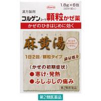 【第2類医薬品】コルゲンコーワ顆粒かぜ薬 6包 興和