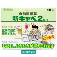 【第2類医薬品】新キャベ2コーワ 18包 興和