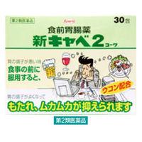 【第2類医薬品】新キャベ2コーワ 30包 興和