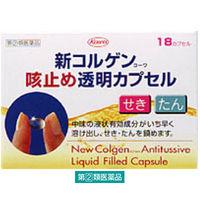 【指定第2類医薬品】新コルゲンコーワ咳止め透明カプセル 18カプセル 興和