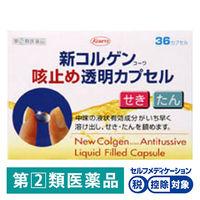【指定第2類医薬品】新コルゲンコーワ咳止め透明カプセル 36カプセル 興和