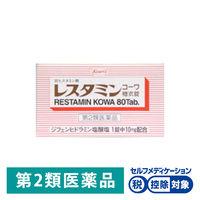 【第2類医薬品】レスタミンコーワ糖衣錠 80錠 興和