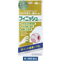 【第3類医薬品】フィニッシュコーワ 18ml 興和