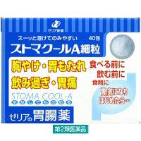 【第2類医薬品】ストマクールA細粒 40包 ゼリア新薬工業