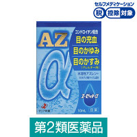 【第2類医薬品】エーゼットアルファ 10ml ゼリア新薬工業★控除★