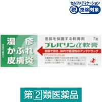 【指定第2類医薬品】プレバリンα軟膏 7g ゼリア新薬工業★控除★