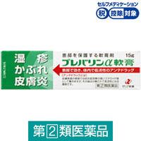【指定第2類医薬品】プレバリンα軟膏 15g ゼリア新薬工業★控除★
