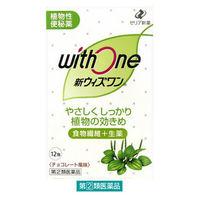 【指定第2類医薬品】新ウィズワン 12包 ゼリア新薬工業