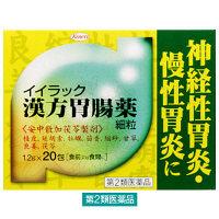 【第2類医薬品】イイラック漢方胃腸薬細粒 20包 興和