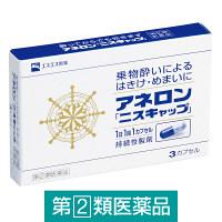 【指定第2類医薬品】アネロン「ニスキャップ」 3カプセル エスエス製薬