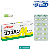 【第2類医薬品】ブスコパンMカプセル 20カプセル エスエス製薬★控除★