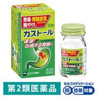 【第2類医薬品】ガストール錠 30錠 エスエス製薬★控除★