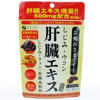 ファイン しじみウコン肝臓エキス 90粒