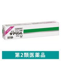 【第2類医薬品】ダマリンL 20g 大正製薬★控除★