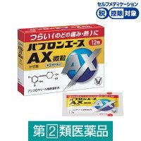 【指定第2類医薬品】パブロンエースAX微粒 12包 大正製薬★控除★