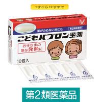 【第2類医薬品】こどもパブロン坐薬 10個 大正製薬