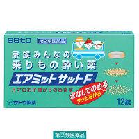 【指定第2類医薬品】エアミットサットF 12錠 佐藤製薬