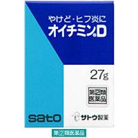 【指定第2類医薬品】オイチミンD 27g 佐藤製薬