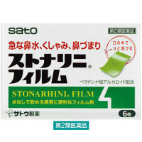 【第2類医薬品】ストナリニフィルム 6枚 佐藤製薬