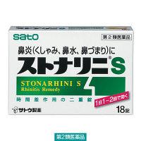 【第2類医薬品】ストナリニS 18錠 佐藤製薬