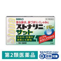 【第2類医薬品】ストナリニ・サット 24錠 佐藤製薬