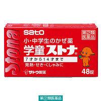 【指定第2類医薬品】学童ストナ 48錠 佐藤製薬