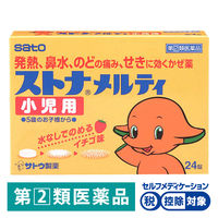 【指定第2類医薬品】ストナメルティ小児用 24錠 佐藤製薬