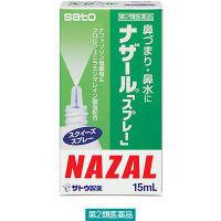 【第2類医薬品】ナザール「スプレー」 15ml 佐藤製薬