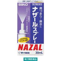 【第2類医薬品】ナザールスプレー(ラベンダー)30ml 佐藤製薬