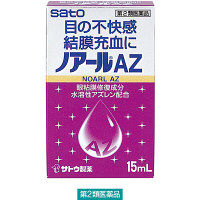 【第2類医薬品】ノアールAZ 15ml 佐藤製薬