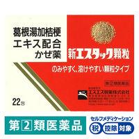 【指定第2類医薬品】新エスタック顆粒 22包 エスエス製薬