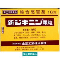 【指定第2類医薬品】新ジキニン顆粒 10包 全薬工業