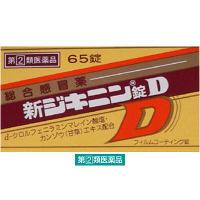 【指定第2類医薬品】新ジキニン錠D 65錠 全薬工業
