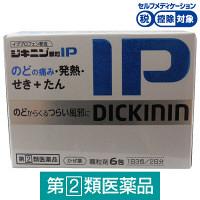 【指定第2類医薬品】ジキニン顆粒IP 6包 全薬工業★控除★