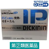 ジキニン顆粒IP 12包