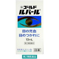 【第2類医薬品】強ゴールドルパール 10ml 全薬工業