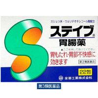 【第3類医薬品】ステイブ胃腸薬 22包 全薬工業