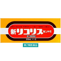 【第2類医薬品】新リコリス「ゼンヤク」 20ml×12本 全薬工業