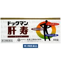 【第3類医薬品】ドックマン肝寿 60錠 全薬工業