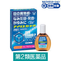 【第2類医薬品】アイリスガードP 15ml 大正製薬★控除★
