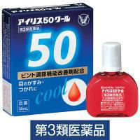 【第3類医薬品】アイリス50クール 14ml 大正製薬