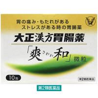 【第2類医薬品】大正漢方胃腸薬「爽和」微粒 10包 大正製薬