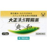 【第2類医薬品】大正漢方胃腸薬「爽和」錠剤 72錠 大正製薬