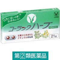 【指定第2類医薬品】コーラックハーブ 21錠 大正製薬