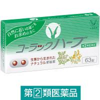 【アウトレット】【第2類医薬品】大正製薬 コーラックハーブ 1箱(63錠入)