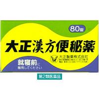【第2類医薬品】大正漢方便秘薬 1箱(80錠入) 大正製薬